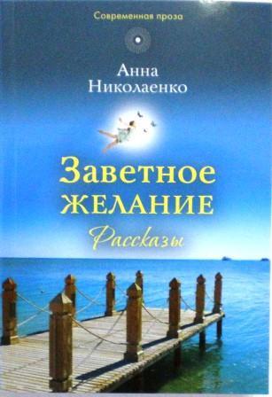 Заветное желание. Рассказы. Анна Николаенко. Православная книга для души