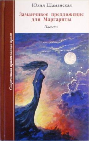 Заманчивое предложение для Маргариты. Повесть. Юлия Шаманская. Православная книга для души