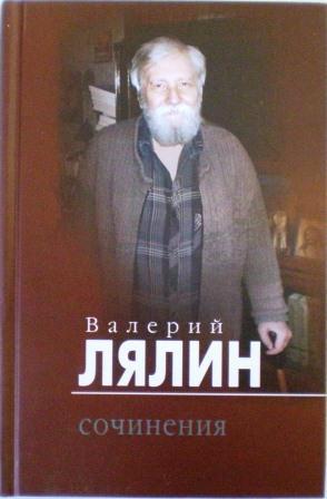 Сочинения. В 2-х томах. Валерий Лялин. Православная книга для души