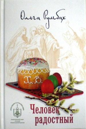 Человек радостный. Ольга Румбах. Православная книга для души
