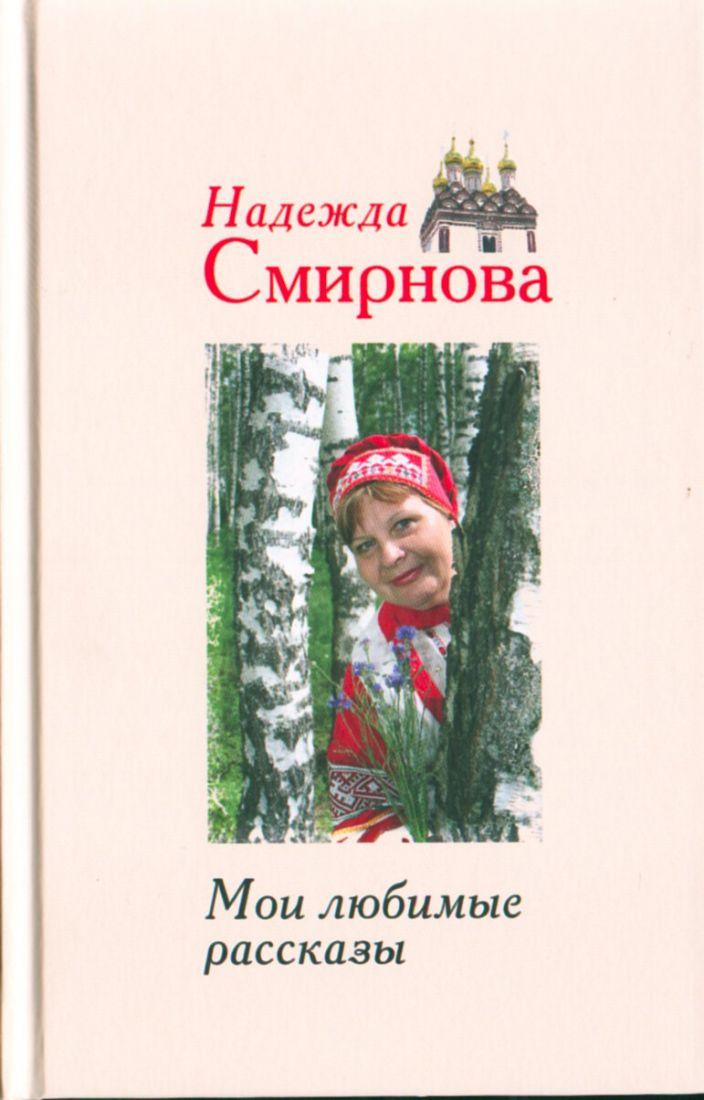 Мои любимые рассказы. Надежда Смирнова. Православная книга для души