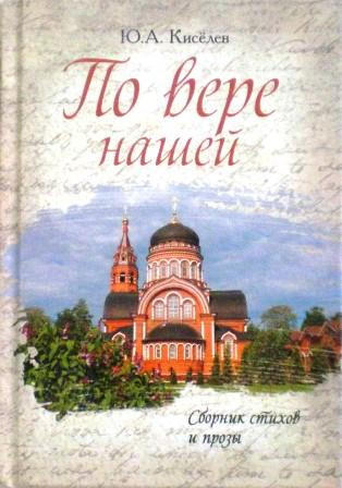 По вере нашей. Сборник стихов и прозы. Православная книга для души