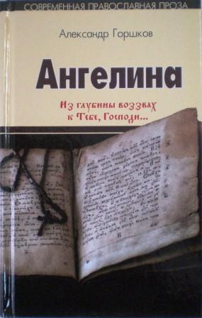 Ангелина, книга 2. Роман. Православная книга для души.