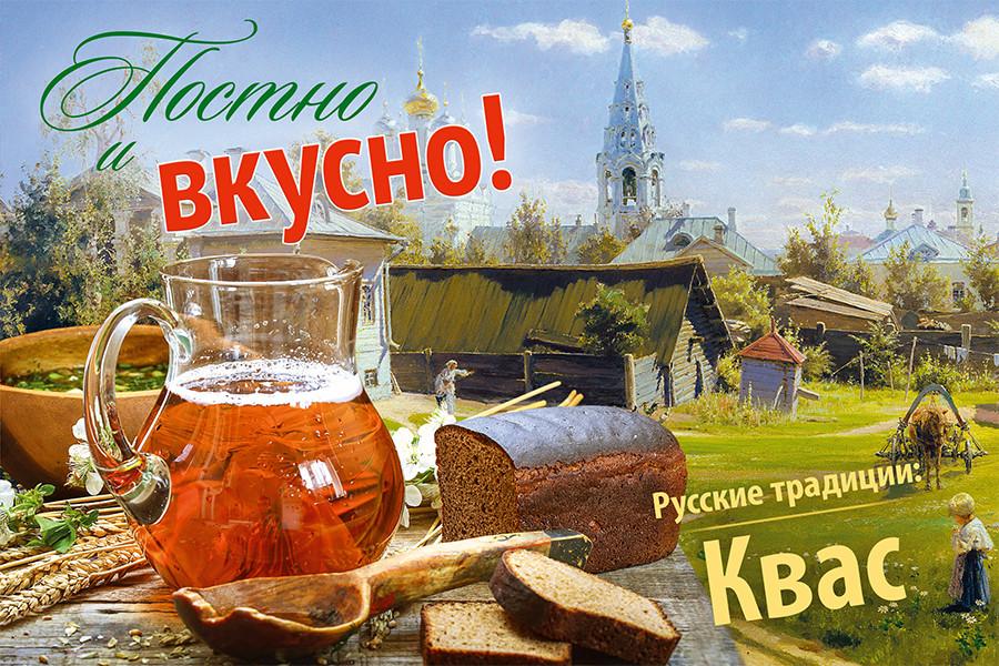 Постно и вкусно! Русские традиции: Квас. Готовим с молитвой