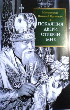 Покаяния двери отверзи мне. Митрополит Николай Ярушевич