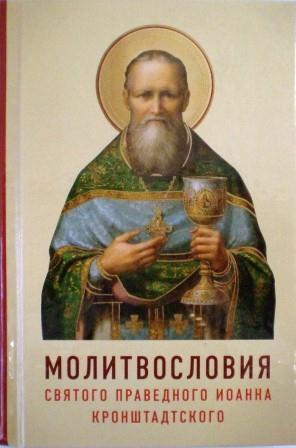 Молитвословия святого праведного Иоанна Кронштадтского. Как учил молиться Кронштадтский пастырь