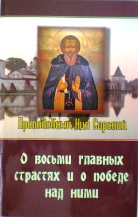 О восьми главных страстях и о победе над ними. Преподобный Нил Сорский.