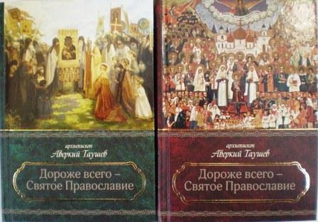 Дороже всего-Святое Православие. Избранное из творений в 2-х томах