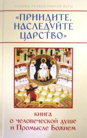 Приидите, наследуйте царство. Книга о человеческой душе и Промысле Божием
