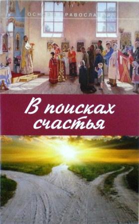 В поисках счастья. Основы православия.