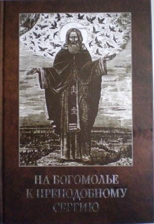 На Богомолье к преподобному Сергию