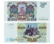 10000 рублей 1993(модификация 1994) года UNC ПРЕСС (ЛЮКС). ЧЧ 9951078