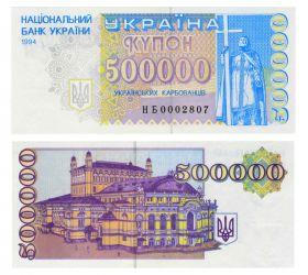 УКРАИНА 500000 карбованцев (купонов) 1994 серия НБ UNC ПРЕСС RRR