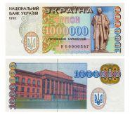 УКРАИНА 1 000 000 карбованцев (купонов) 1995 серия НБ UNC ПРЕСС RRR