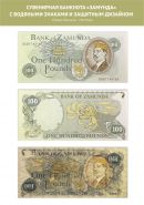 Замунда 100 фунтов ( с водяными знаками) Принц Аким (из к/ф ПОЕЗДКА В АМЕРИКУ) Эдди Мёрфи