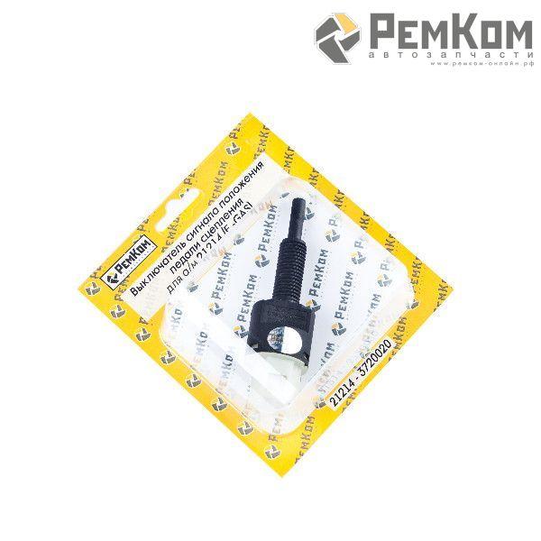 RK05032 * 21214-3720020 * Выключатель сигнала положения педали сцепления для а/м 21214 (E-GAS)