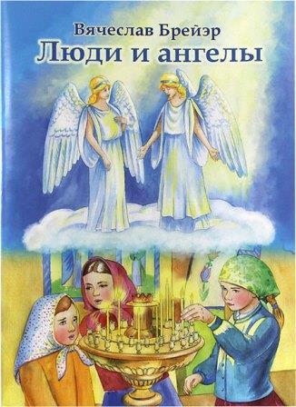 Люди и ангелы. Православная детская литература