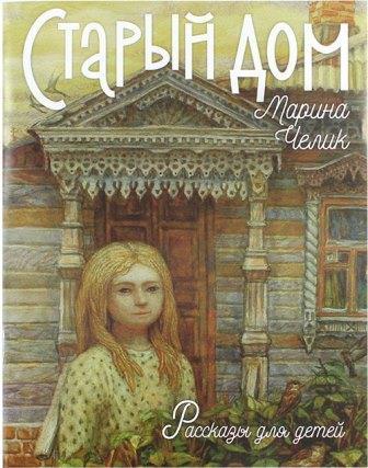 Старый дом.  Православная детская литература