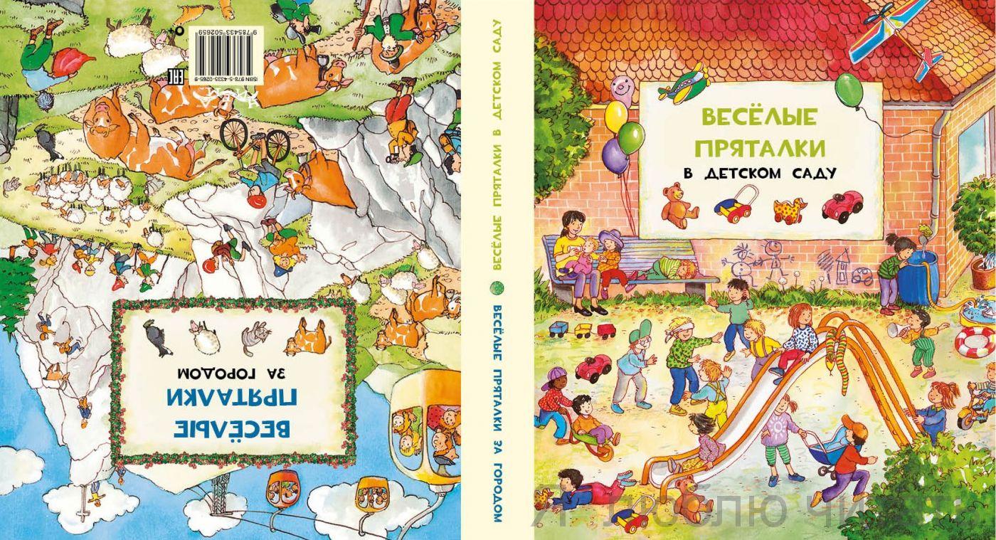 Веселые пряталки в детском саду