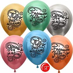 Шар (12''/30 см) Поздравляем! Яркой жизни и Большой радости!, Ассорти, хром, 2 ст, 25 шт.
