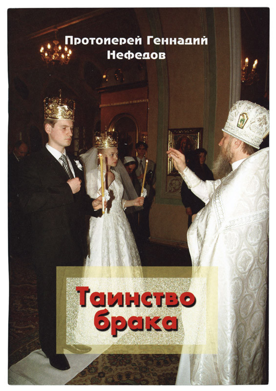 Таинство брака. Протоиерей Генадий Нефедов