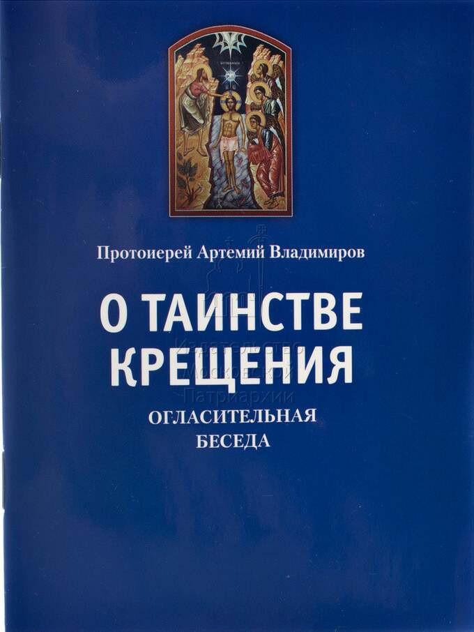 О таинстве крещения. Огласительная беседа. Протоиерей Артемий Владимиров