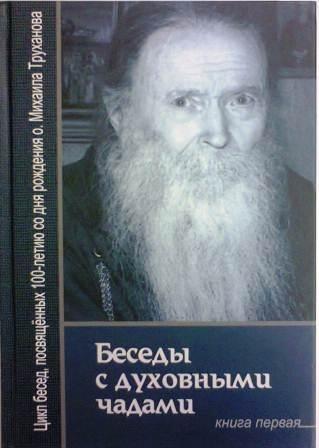 Беседы с духовными чадами. Книга первая. Протоиерей Михаил Труханов