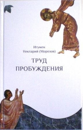 Труд пробуждения. Игумен Нектарий (Морозов). Беседы священника