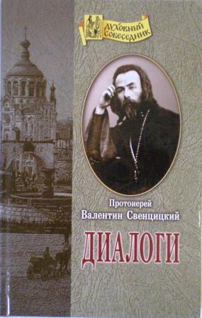 Диалоги. Протоиерей Валентин Свенцицкий. Беседы священника