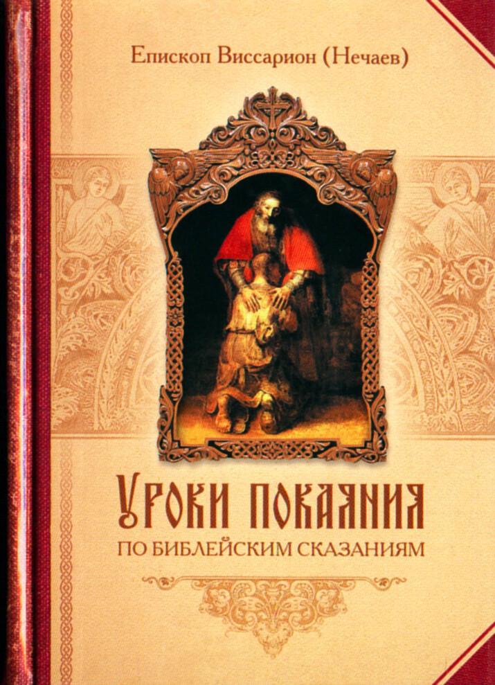 Уроки покаяния по библейским сказаниям. Епископ Виссарион (Нечаев)