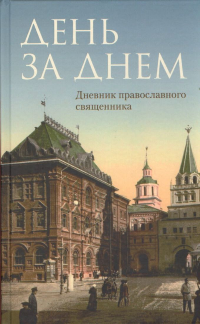 День за днем. Дневник православного священника