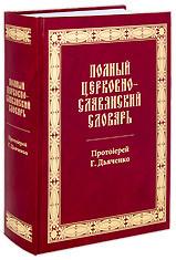 Полный церковно-славянский словарь. Протоиерей Г. Дьяченко