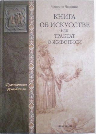 Книга об искусстве или трактат о живописи. Для иконописцев и не только. Практическое руководство. Ченнино Ченнини