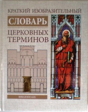Краткий изобразительный словарь церковных терминов