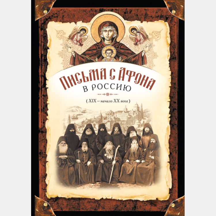 Письма с Афона в Россию (XIX - начало XX века). Письма священника