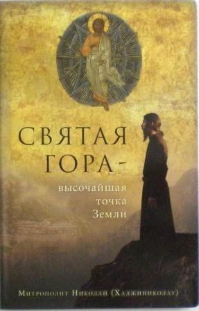 Святая Гора - высочайшая точка Земли. Митрополит Николай (Хаджиниколау). Рассказы священника