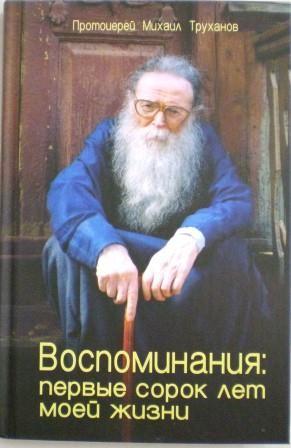 Воспоминания: первые сорок лет моей жизни. Протоиерей Михаил Труханов. Беседы священника