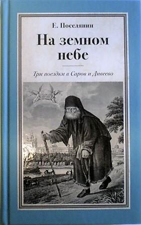 На земном небе. Три поездки в Саров и Дивеево. Е. Поселянин. Православные мемуары