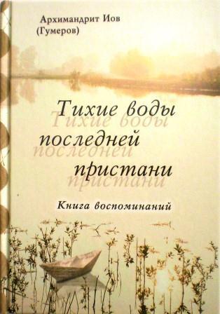 Тихие воды последней пристани. Православные мемуары