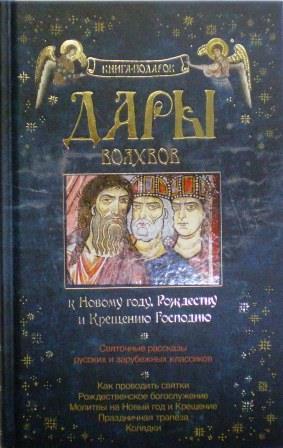 Дары волхвов. Книга-подарок к Новому году, Рождеству и Крещению Господню