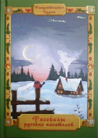 Рассказы русских писателей. Рождественские чудеса