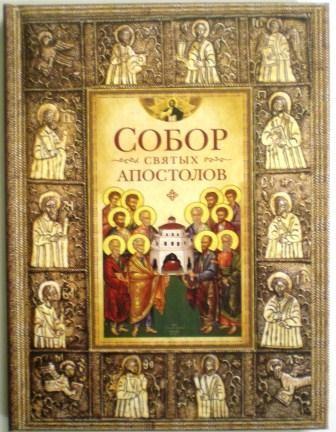 Собор святых апостолов