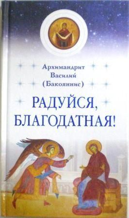 Радуйся, Благодатная! Архимандрит Василий (Бакояннис). Жития святых