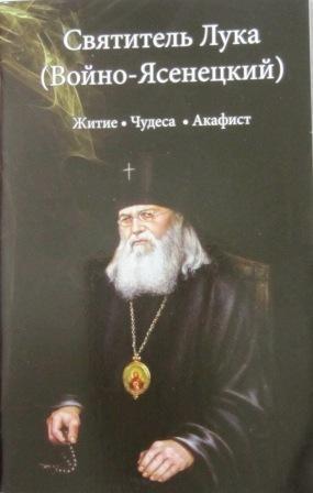 Святитель Лука (Войно-Ясенецкий). Житие. Чудеса. Акафист