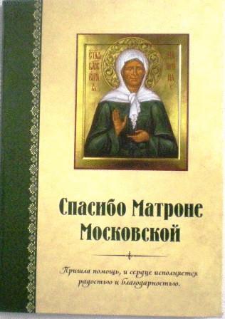 Спасибо Матроне Московской. Пришла помощь и сердце исполняется радостью и благодарностью. Жития святых