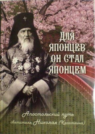 Для японцев он стал японцем. Апостольский путь святителя Николая (Касаткина). Жития святых