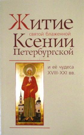 Житие святой блаженной Ксении Петербургской и ее чудеса ХVIII-ХХI вв. Жития святых
