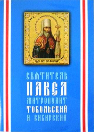 Святитель Павел митрополит Тобольский и Сибирский. Жития святых