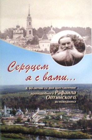 Сердцем я с вами... К 60-летию со дня преставления преподобного Рафаила Оптинского, исповедника. Жития святых