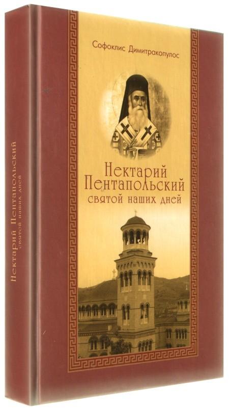 Нектарий Пентапольский - святой наших дней. Софоклис Димитракопулос